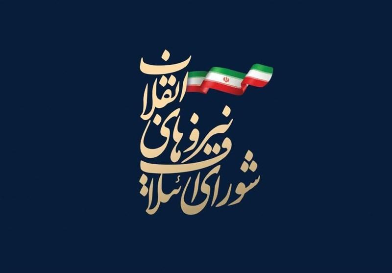 """لیست """"ایران سربلند"""" منتشر گردید"""